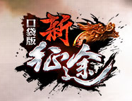 视频:杨幂倾情代言 《新征途手游》4月22日震撼公测!